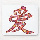 Chinese Love Ai Spring Flowers Kanji Symbol Logo Mousemat