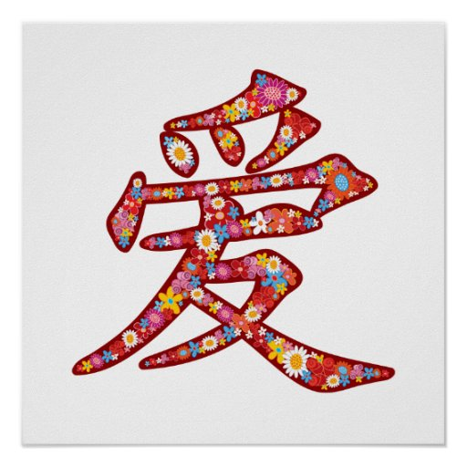 Chinese LOVE Calligraphy Flower Poster