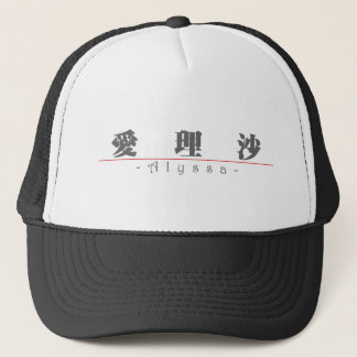 Chinese name for Alyssa 21036_3.pdf Trucker Hat