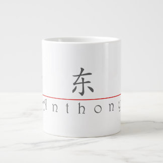 Chinese name for Anthony 22010_1.pdf Large Coffee Mug