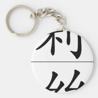 Chinese name for Christine 20064_1.pdf Key Ring