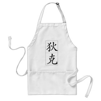 Chinese name for Dick 20545_1.pdf Standard Apron
