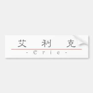 Chinese name for Eric 20576_2.pdf Bumper Stickers