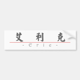 Chinese name for Eric 20576_4.pdf Bumper Sticker
