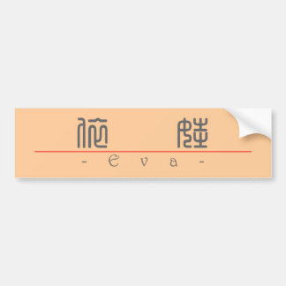 Chinese name for Eva 21082_0.pdf Bumper Sticker