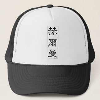 Chinese name for Herman 20626_2.pdf Trucker Hat