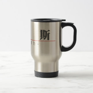 Chinese name for Judith 20184_3.pdf Travel Mug