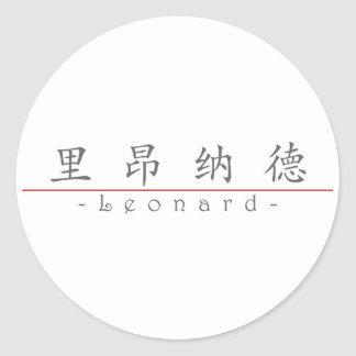 Chinese name for Leonard 20691_1.pdf Classic Round Sticker