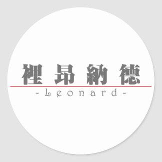 Chinese name for Leonard 20691_3.pdf Classic Round Sticker