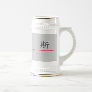 Chinese name for Lilith 20207_2.pdf Beer Stein