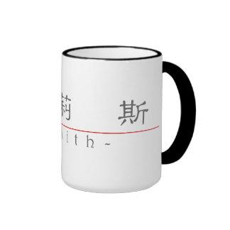 Chinese name for Lilith 20207_2.pdf Ringer Mug