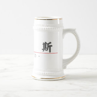 Chinese name for Lilith 20207_4.pdf Beer Steins