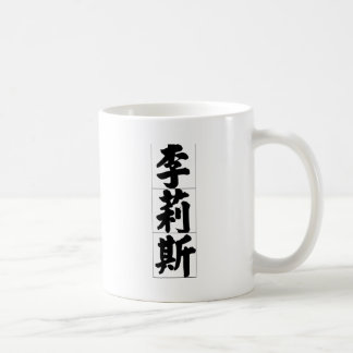 Chinese name for Lilith 20207_4.pdf Coffee Mugs