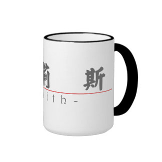 Chinese name for Lilith 20207_4.pdf Ringer Mug
