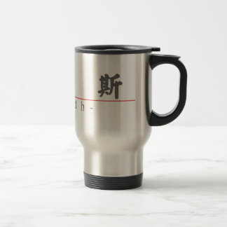 Chinese name for Lilith 20207_4.pdf Stainless Steel Travel Mug