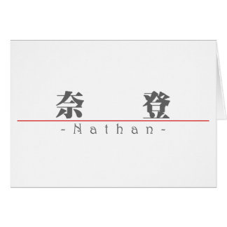 Chinese name for Nathan 20742_3.pdf Card
