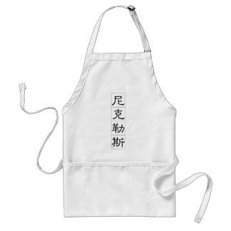 Chinese name for Nicholas 20747_2.pdf Standard Apron