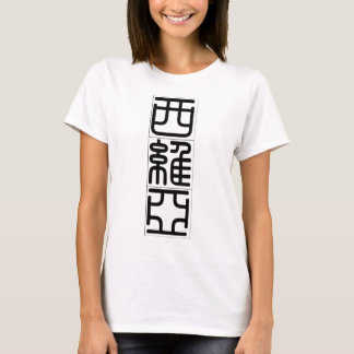 Chinese name for Sylvia 20342_0.pdf T-Shirt
