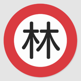 """Chinese Name Lin """"Street Sign"""" Classic Round Sticker"""