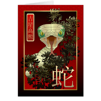 Chinese New Year-2013-year of the Snake Card