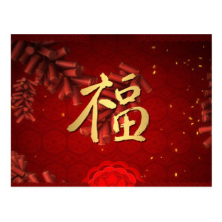 Chinese New Year Blessing Calligraphy Background Postcard