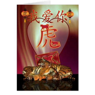 Chinese New Year Card I Love You With Tigers Year