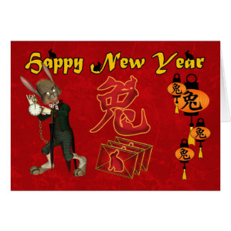 Chinese New Year Greeting 2011 Card