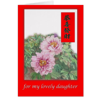 chinese new year illustrated peony card