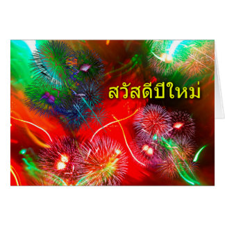 Chinese New Year in Thai, Fireworks Card