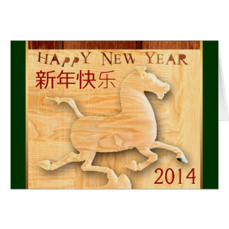 Chinese New Year of The Horse Custom year Greeting Card