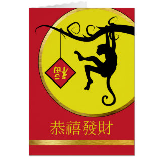 Chinese New Year of the Monkey, Fu Good Luck Sign Greeting Card