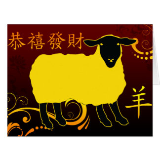 chinese new year of the sheep card