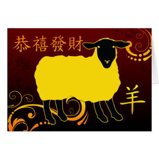 chinese new year of the sheep greeting card