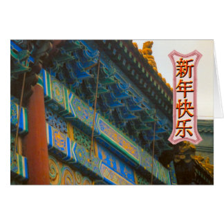 Chinese new year - Old Beijing archway Card