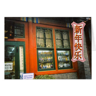 Chinese new year - Old Beijing porcelain shop Card