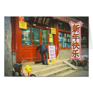 Chinese new year - Old Beijing shop Greeting Card