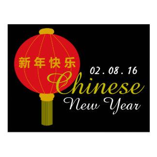 Chinese New Year Party Lantern Invitation Postcard