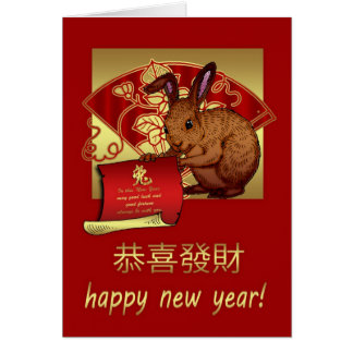 Chinese New Year With Rabbit And Fan Greeting Card