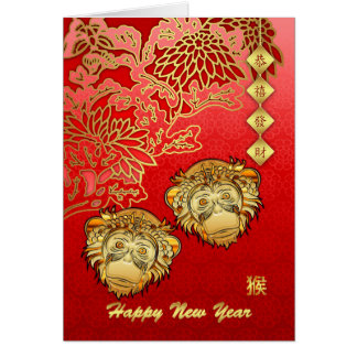 Chinese New Year Year Of The Monkey - Twin Monkey Greeting Card