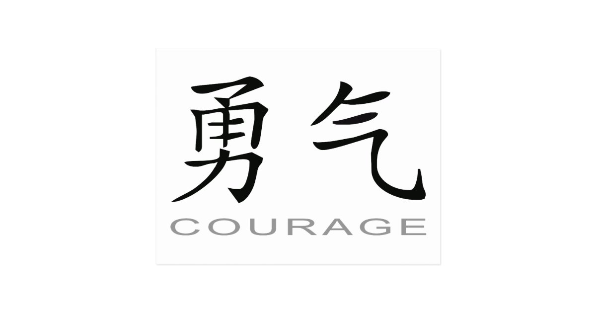 Chinese Symbol For Courage Postcard Zazzle