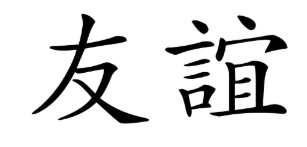 Chinese Symbol for friendship Bumper Sticker