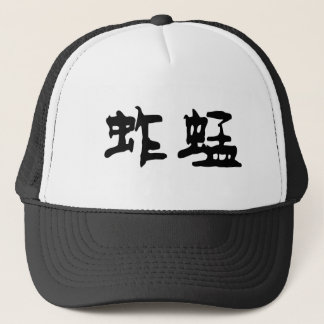 Chinese Symbol for grasshopper Trucker Hat