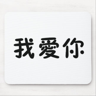 Chinese Symbol for i love you Mouse Pads