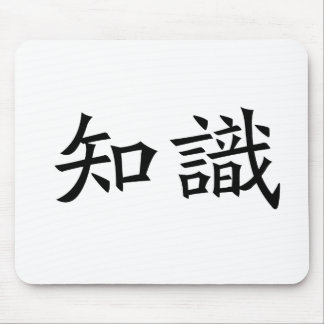 Chinese symbol for knowledge