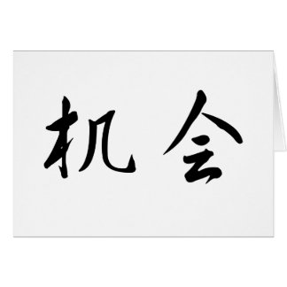Chinese Symbol for opportunity Card