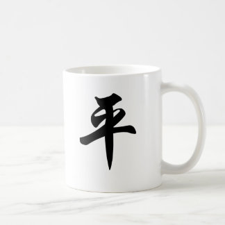 Chinese symbol for Peace (brushed) Coffee Mug
