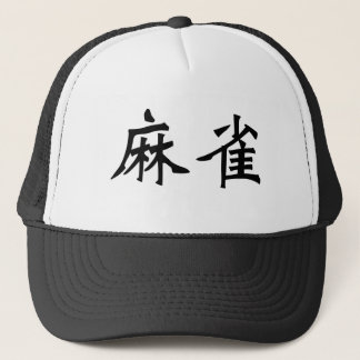 Chinese Symbol for sparrow Trucker Hat