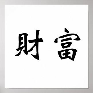 chinese abundance symbol - photo #13