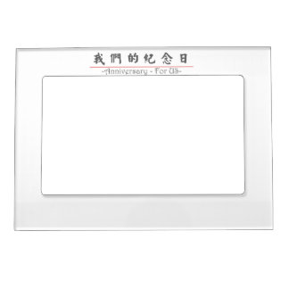 Chinese word for Anniversary - For US 10287_5.pdf Photo Frame Magnets