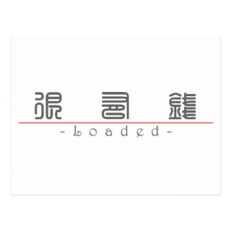 Chinese word for Loaded 10362_0 pdf Postcard